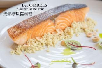 台南餐酒館推薦 Les Ombres 光影新歐陸料理 約會慶生低調高質感享受 包廂聚會商務會議場地食物好吃推薦!