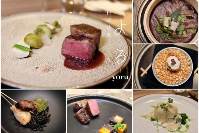 台北日式法餐推薦よる-Yoru 窯燒和牛肉料理 2020米其林餐盤推薦 全預約制私廚無菜單 約會節慶首選