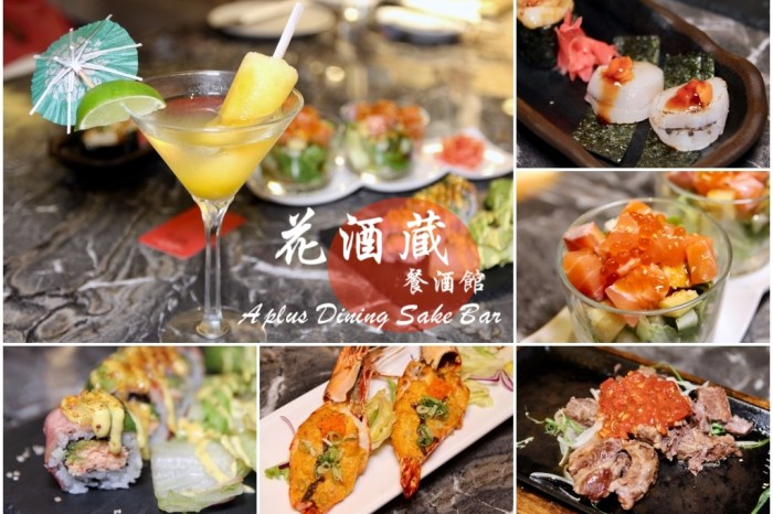 台北餐酒館推薦 花酒蔵餐酒館Aplus Dining Sake Bar 日式創意料理聚餐小酌 清酒調酒