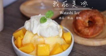 台南國華街冰品推薦 我在美冰Watashi Ice 冰品/飲品/甜點 奶蓋超強、甜甜圈酥脆好吃