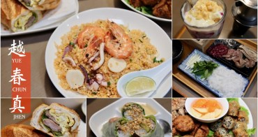 台北東區越式料理 越春真-越式傳統牛肉河粉 北越料理好吃推薦