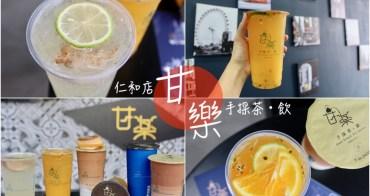 台南東區飲料推薦 甘樂手採茶飲-仁和店 自熬果醬鮮果茶、白玉珍珠超好吃