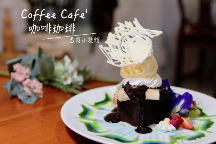 台南下午茶推薦 咖啡珈琲Coffee Cafe' 巴黎小餐館 全美戲院對面隱藏2樓的咖啡廳