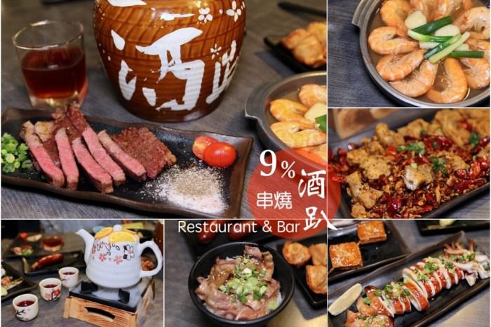 板橋江子翠酒吧9%酒趴串燒 聚餐小酌居酒屋推薦 調酒、飛鏢機、球賽轉播、運動酒吧