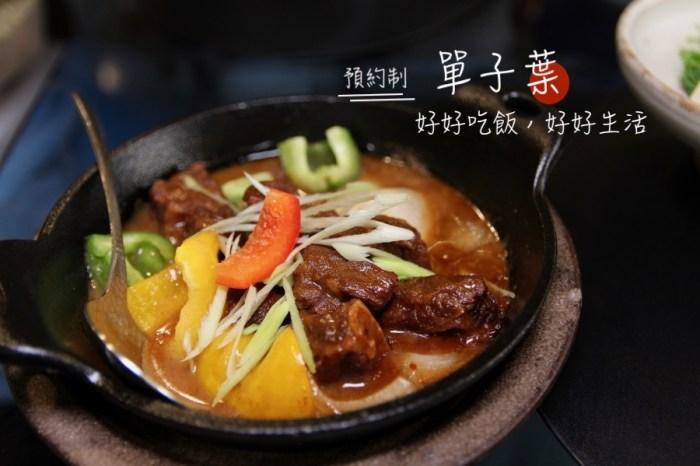 台南家常料理推薦 單子葉 巷弄中的低調小店 老闆娘一人廚房作業 週六晚餐預約制、不定休