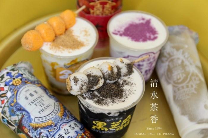 台南飲料推薦 清水茶香-尊王店 期間限定「黑芝麻糬糬」「金南瓜糬糬」第二杯半價