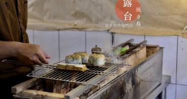 台南小北觀光夜市日式串燒 露台焼き鳥 - 炭火燒物專門店 新店快報!桂丁雞限量料理