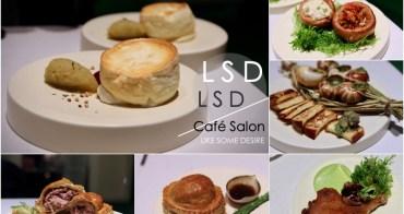 台北咖啡廳推薦 LSD Café Salon歐陸料理、超爆好吃正統法式舒芙蕾、油封鴨必點