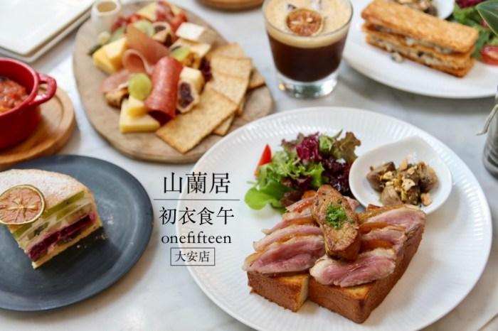 台北咖啡廳推薦 初衣食午   山蘭居onefifteen 簡單的美味手工甜點