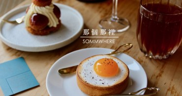 台南永康甜點推薦 那個那裡Sommwhere 侍酒師精選葡萄酒|解饞小食與法式甜點