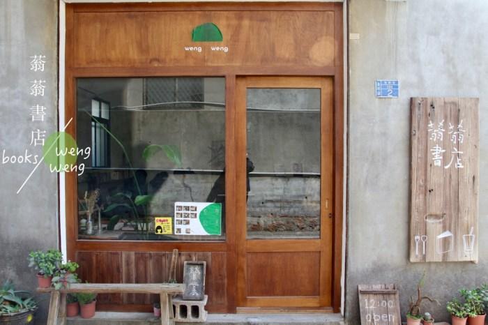 金門咖哩推薦 蓊蓊書店 隱藏在獨立書店內的咖喱飯 好好吃飯好好閱讀