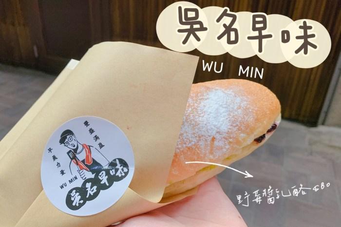 台南餐包推薦【吳名早味】隱藏於國華街巷弄內的小店(內有地址菜單)