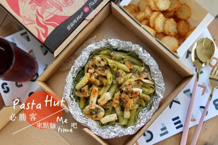 新Me Time運動 來PastaHut,來點麵(Me)time 吧 必勝客紙包筆管麵 一個人也可以有儀式感的吃飯