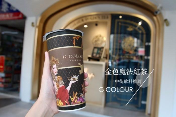 一中街飲料推薦 G Colour金色魔法紅茶 世界級莊園紅茶 必點砒霜美人、惡魔眼淚