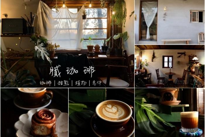 金門咖啡廳推薦【膩珈琲】東沙超低調咖啡 超好拍照!環境慵懶放鬆、肉桂捲好好吃