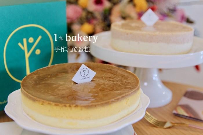 宅配蛋糕推薦「1%bakery手作乳酪蛋糕」防疫在家吃甜點|台中蛋糕名店|宅配美食買起來