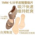 1MM 七分羊皮鞋墊貼片 吸汗快速 維持腳底足部乾爽 背膠黏貼固定 0.1公分厚度 防臭吸汗真皮薄鞋墊 不影響鞋子尺寸