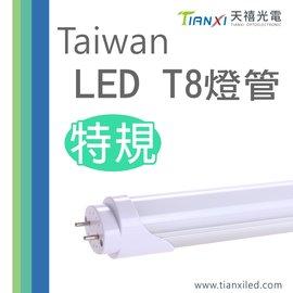 ×天禧× LED T8燈管-特規/3.6呎/5呎/8呎 省電照明/高雄 MIT臺灣設計製造直營 |PChome商店街:臺灣 NO.1 網路開店平臺