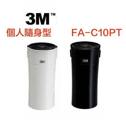 3M車用 / 個人隨身型空氣清淨機 FA-C10PT(黑)|PChome商店街:臺灣 NO.1 網路開店平臺