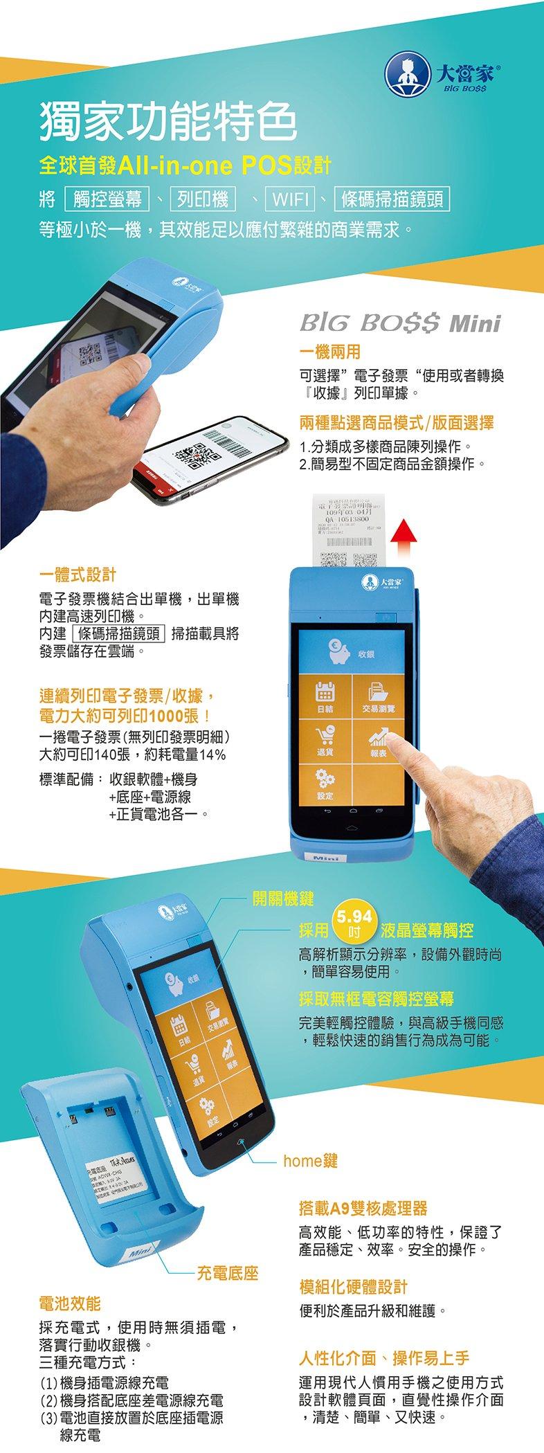 傳真機-打卡鐘-收銀機-影印機-OA系列用品-ANETECH 安屹科技資訊有限公司