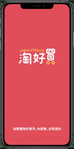 App promo - 淘。好。買