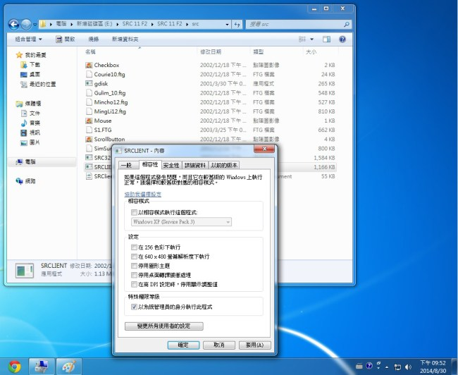 Windows 7 SRC F2 一鍵還原