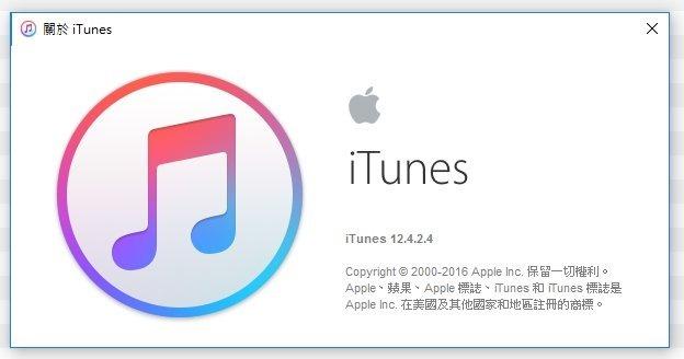 iTunes 12.4 iPhone 鈴聲製作