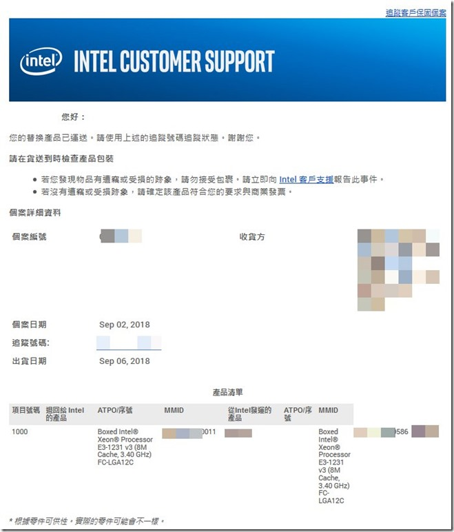intel-out