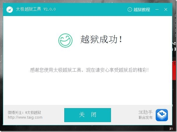 iOS 8.3 JB 出現