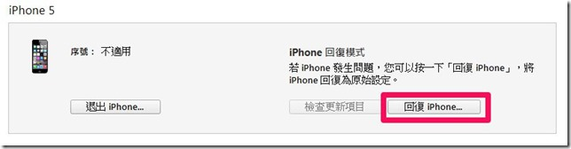 iPhone iOS 8.3 Update