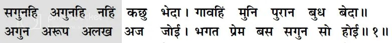Gosvami Tulsidas Ramcharitamanas Ramayana Śri Rām Navami