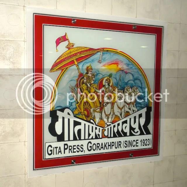 Gita Press Gorakhpur Bookstore