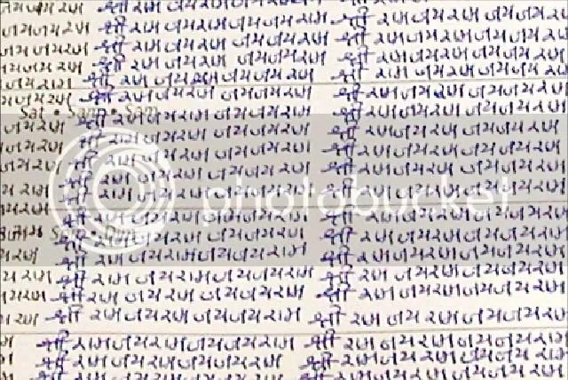 Shri Ram Jaya Ram Jaya Jaya Ram