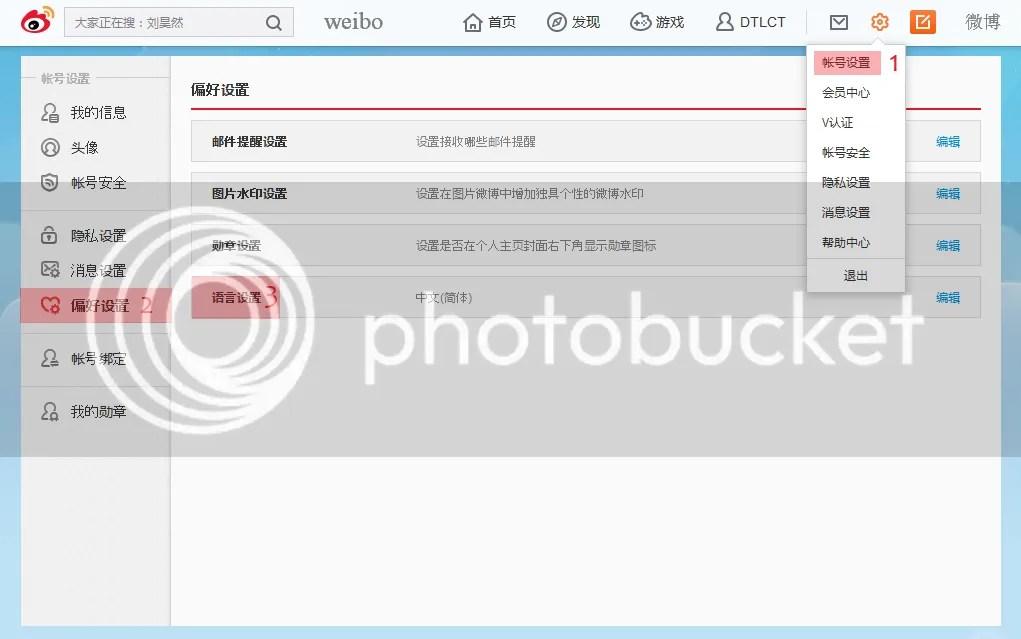 how to change settings on weibo