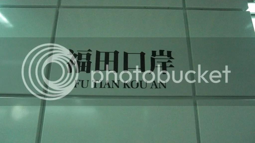 深圳地鐵四號線福田口岸站數攝(多圖) - 港外鐵路 (R3) - hkitalk.net 香港交通資訊網 - Powered by Discuz!