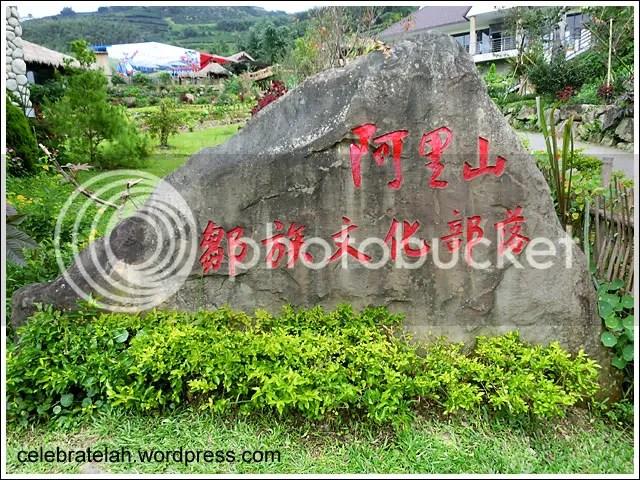 Alishan, Yuyupas Village, 阿里山, 邹族文化部落, 优游吧斯