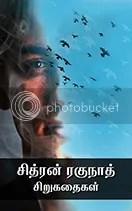 Chithran Raghunath Sirukathaigal -  சித்ரன் ரகுநாத் சிறுகதைகள்