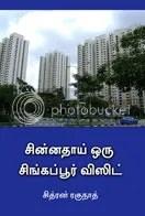 Chinnathaai oru Singapore Visit - Free Ebook - சின்னதாய் ஒரு சிங்கப்பூர் விஸிட் - குறுநூல் - இலவச மின்னூல்