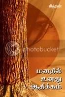 Manadhil Unadhu Aadhikkam - மனதில் உனது ஆதிக்கம் - சித்ரன் - சிறுகதைத் தொகுப்பு