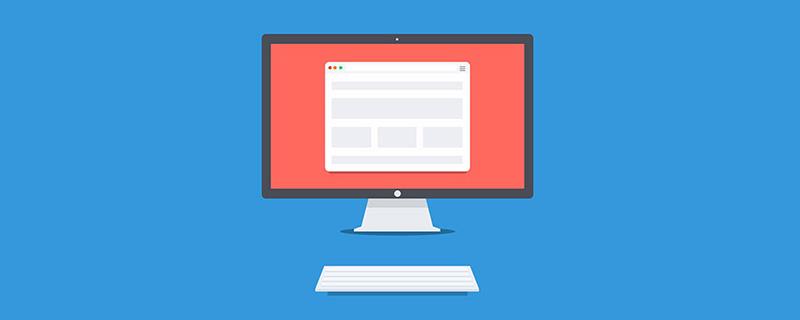 前端是做什么的? - html中文網
