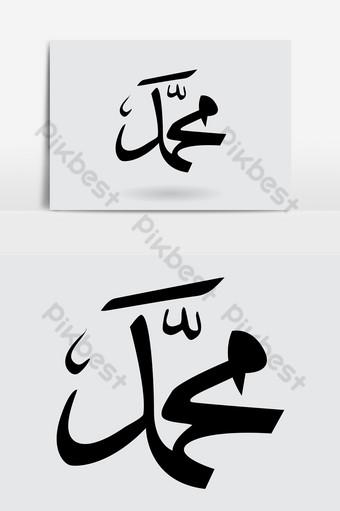 Muhammad Vector Png : muhammad, vector, Muhammad, Templates, Vector, Download, Pikbest
