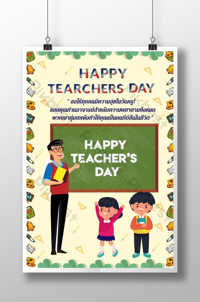 Poster Hari Guru Nasional : poster, nasional, Happy, Teachers, Poster, Design, Download, Pikbest