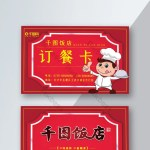 Chinese Style Stylish Restaurant Restaurant Order Card Takeaway Business Card Design Psd Free Download Pikbest