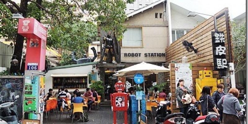 台中。主題餐廳 【ROBOT STATION 鐵皮駛(駅)】跟機器人一起吃輕食