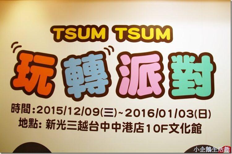 台中。特展 【迪士尼Tsum Tsum玩轉派對】2016第一天就是要歡樂一下(即日起~2016/1/3)