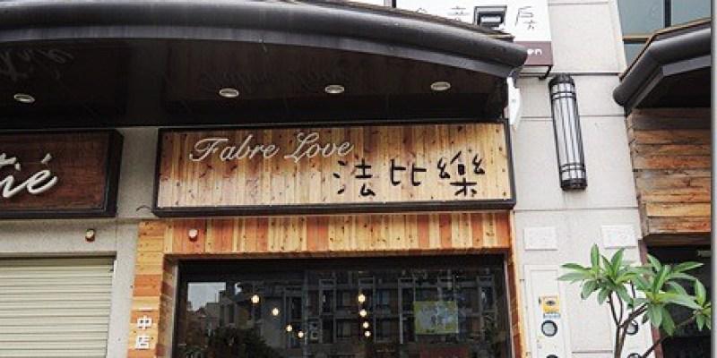 食記‧台中美食 一中商圈CP值極高的義大利麵創意料理《法比樂創意廚房》(已歇業)