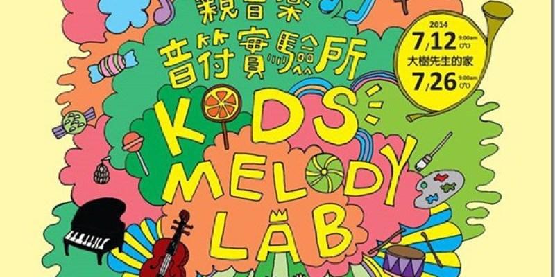 活動 蹦蹦跳跳的音樂體驗課程《MUZIK親音樂 音符實驗所》