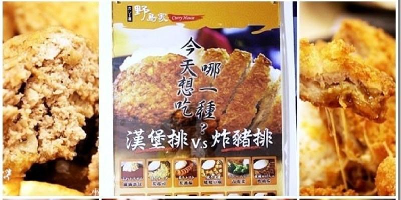 台中。美食 【野島家咖哩屋-一中店】客製化巨無霸的咖哩飯CP值超高