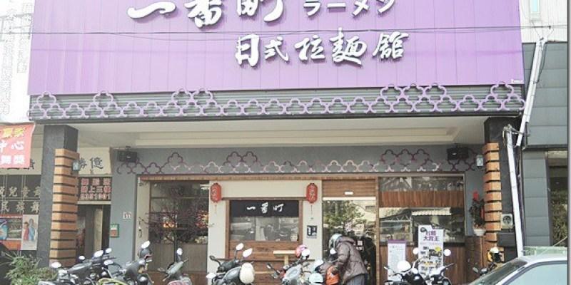 食記‧員林美食 員林平價又美味的拉麵店《一番町日式拉麵館》