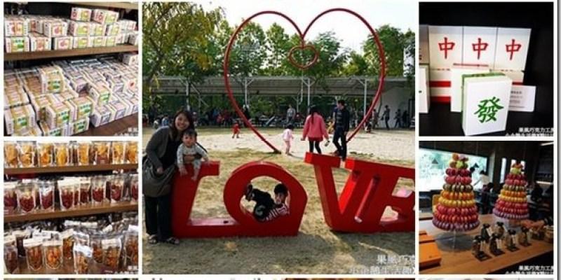雲林‧斗六。景點|【菓風巧克力工房】雲林親子遊新景點 浪漫的LOVE+親子遊無法抗拒的沙坑及美味糖果